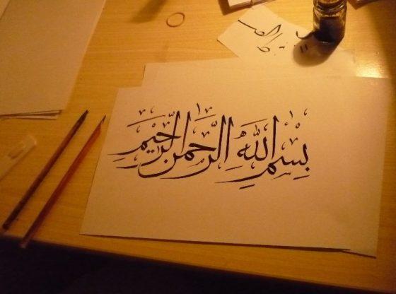 elfawwaz- basmallah