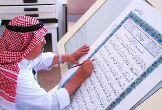 mushaf-madinah