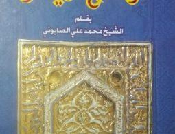 tafsir al wadih al muyassar ali ashobuniy